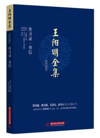 9787560998725传习录.书信-王阳明全集-简体注释版