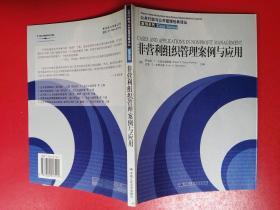非营利组织管理案例与应用:公共行政与公共管理经典译丛·案例系列
