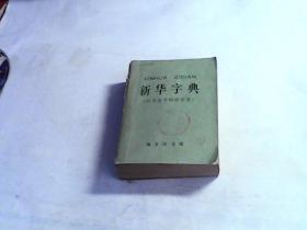 新华字典(附四角号码检字表)(1971年修订重排本,有毛主席语录)1978年广西1版3次印刷