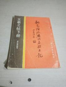王羲之帖下册(一版一印)