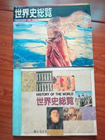 日文原版:世界史总览 彩图本(两册合售)