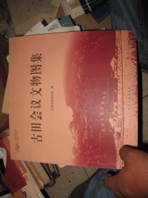 古田会议资料研究丛书之一,二,三(古田会议文献资料,见证古田会议,古田会议文物图集)三本合售