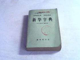 新华字典(1971年修订重排本,有毛主席语录)1976年广西1版2次印刷,