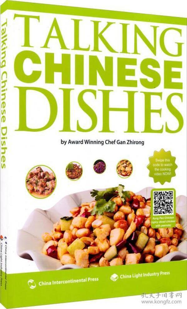 会说话的中国菜(英文版)