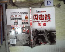 二战重大战役:闪击战.西线
