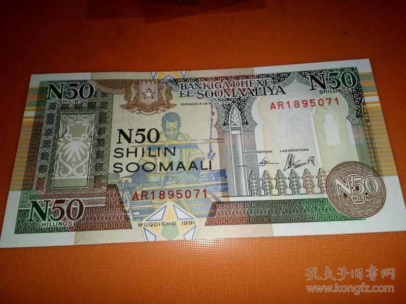 外国钱币 索马里 50索马里先领