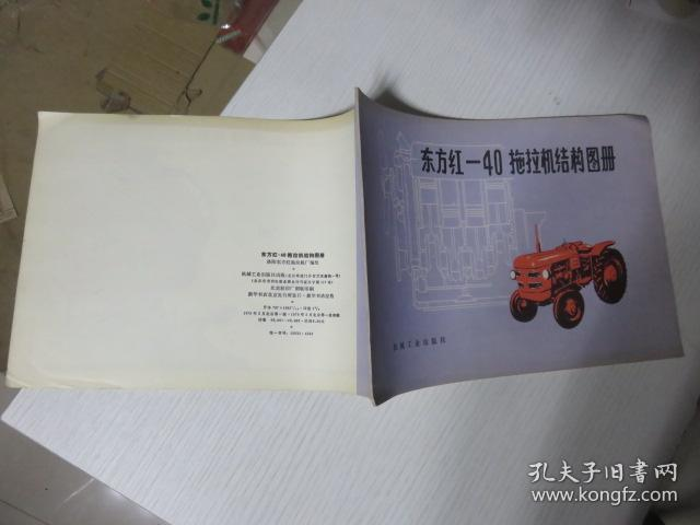 东方红-40拖拉机结构图册
