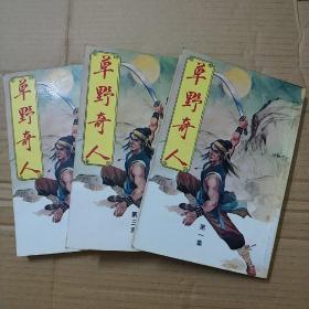 草野奇人,云中岳-三册全,繁体武侠小说