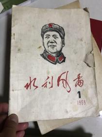 水利风雷  1968年文革创刊号! 和第三期合售! 套色封面毛主席头像!