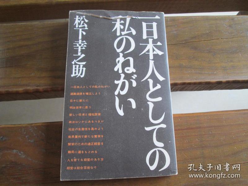 日文原版 一日本人としての私のねがい  (実日新书)1968 松下幸之助 (著)