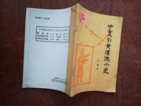 【宁夏引黄灌溉小史