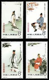 邮票   J92 中国古代文学家(一) 原胶全品