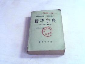 新华字典(1971年修订重排本,有毛主席语录)1976年广西1版2次印刷