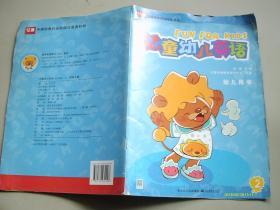 亿童幼儿英语 幼儿用书 2