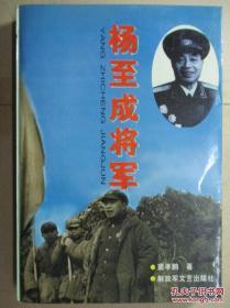 杨至成将军