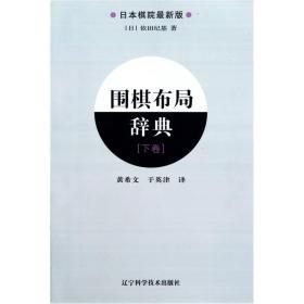 围棋布局辞典(下卷)(日本棋院最新版)