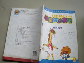 亿童幼儿英语 教师用书2