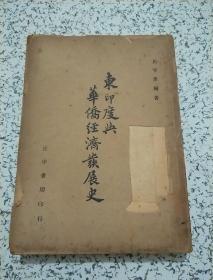 东印度与华侨经济发展史(民国三十六年初版)