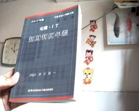 2017年版 电机.IT知财盼例年鉴(日文版)