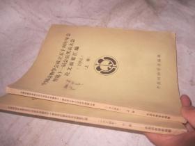 中国动物学会成立五十周年年会暨第十一届会员代表大会论文摘要汇编  . 1984年  .上下