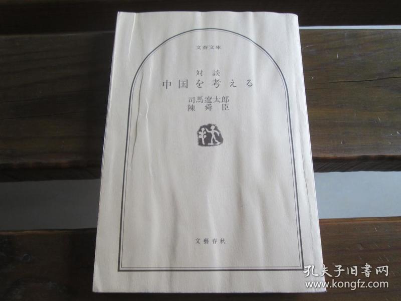 日文原版 対谈 中国を考える (文春文库)  司马 辽太郎  (著), 陈 舜臣  (著)