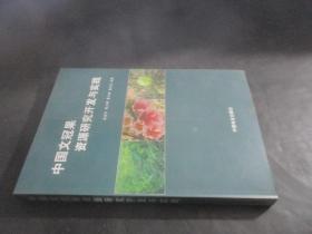 中国文冠果资源研究开发与实践