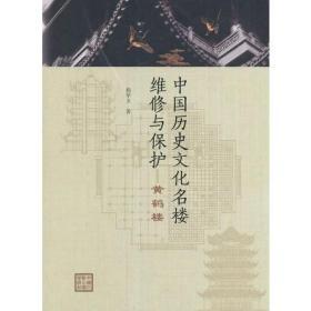正版-中国历史文化名楼维修与保护:黄鹤楼