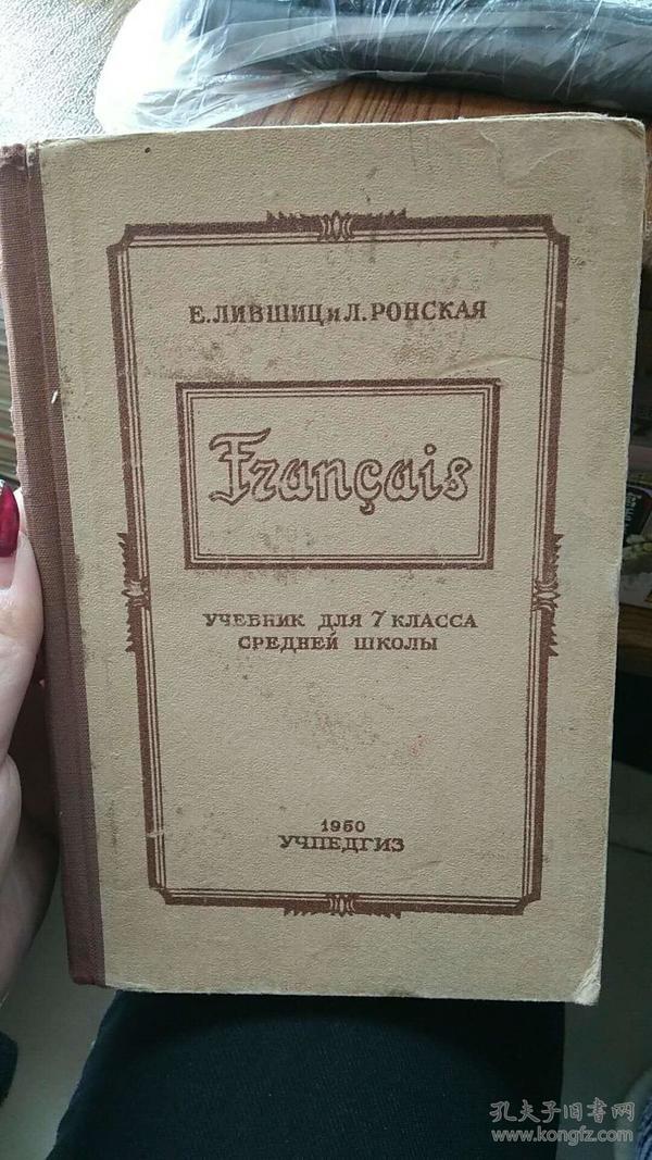 法文教科书 中学七年级用   法文原版