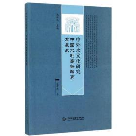 正版-中外水文化研究:中国水利高等教育发展史