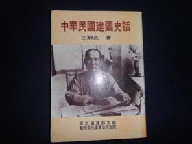 中华民国建国史话