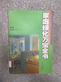 现货~家庭绿化万宝全书 9787805316666