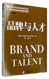 品牌管理与建设经典译丛:品牌与人才