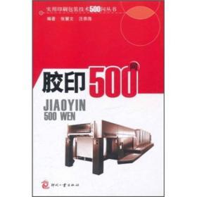 实用印刷包装技术500问丛书:胶印500问