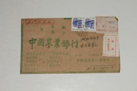 附加费实寄封,联行封(湖北宜城开发费叁角)1993年戳