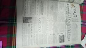 生日报      人民日报      1987年9月11日共四版