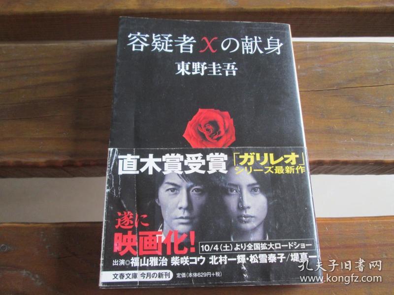 日文原版 容疑者Xの献身 (文春文库) 东野 圭吾  (著)