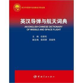 英汉导弹与航天词典