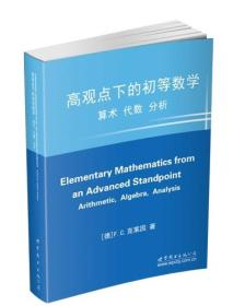 Elementary mathematics from an advanced standpoint arithmetic·algebra·analysis