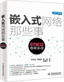 嵌入式网络那些事-STM32物联实战