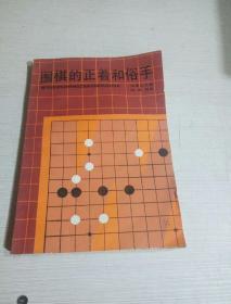 围棋的正着和俗手(一版一印)