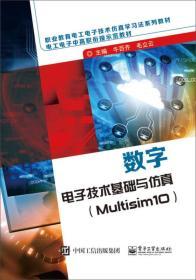 数字电子技术基础与仿真(Multisim10)