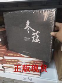 正版现货!冬蕴 王苹摄影集(东北乡村的冬天)【实拍】