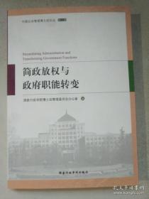 中国公共管理博士后论丛(第2辑):简政放权与政府职能转变