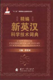 精编新汉英科学技术词典
