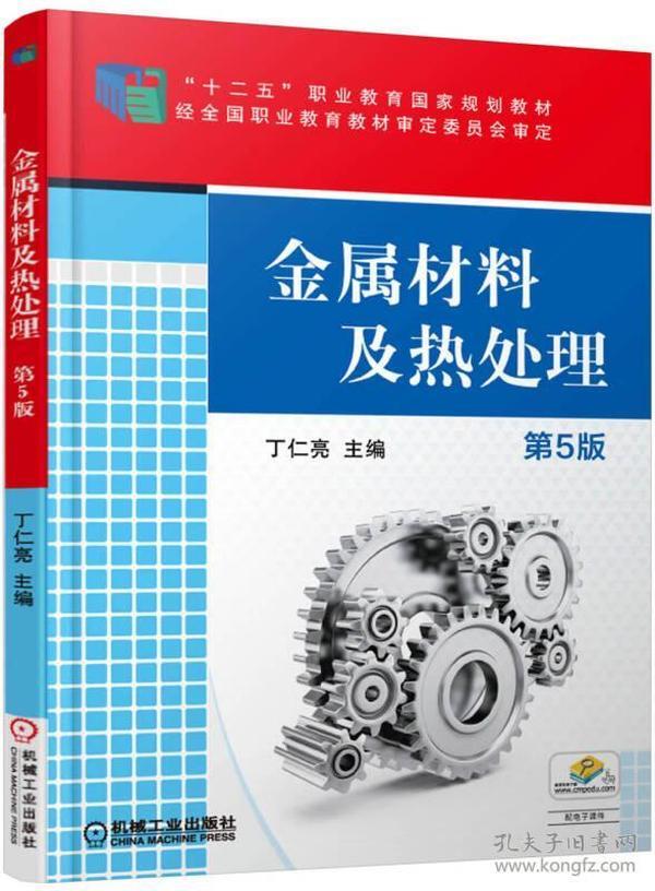金属材料及热处理(第5版)