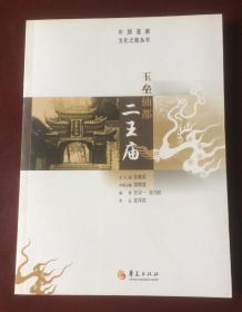 中国道教文化之旅丛书:玉垒仙都二王庙