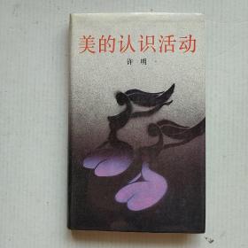《美的认识活动》32开精装本仅印400册
