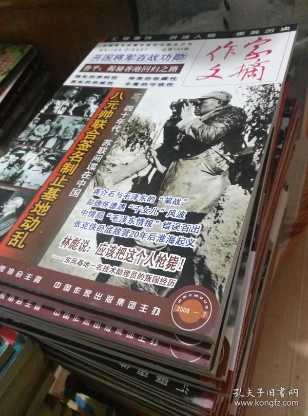 作家文摘【2008/7-2016/5】94期合售(缺2012年第2期)