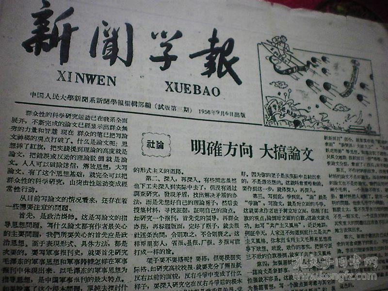 稀见 新闻学报(试版第三期)1958年