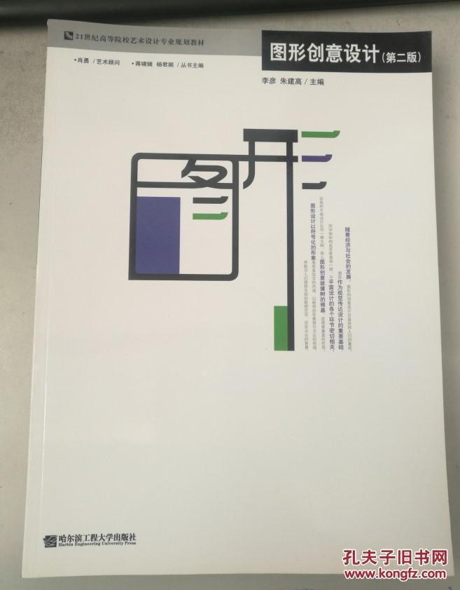 正版:图形创意设计 第二版9787811331165